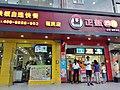 SZ 深圳市 Shenzhen 福田區 Futian 皇崗 Huanggang July 2019 SSG 16.jpg