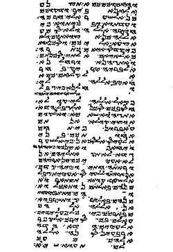 Samaritan Pentateuch (The S.S. Teacher's Edition-The Holy Bible - Plate XII, 1).jpg