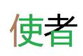 Shǐzhě.png