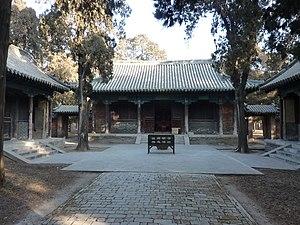 Shaohao Tomb - Image: Shaohao temple courtyard P1050734