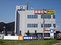 Shiroyama Denshi HQ.jpg