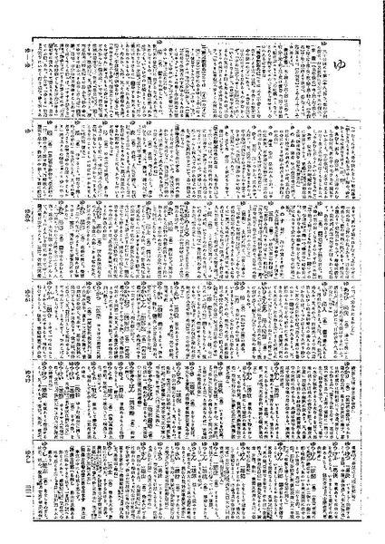 File:Shutei DainipponKokugoJiten 1952 37 yu.pdf