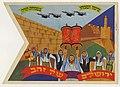 Simhat Torah Flag (7946233840).jpg