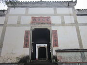 Site of Joining Forces in Wenjiashi of Autumn Harvest Uprising 009.jpg
