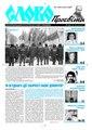 Slovo-03-2011.pdf