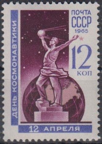 Cosmonautics Day - 1965 Soviet postage stamp commemorating Cosmonautics Day