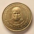 Sree narayana guru 5 rupee Coin.jpg