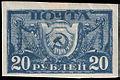 Stamp Soviet Union 1921 6av.jpg