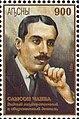 Stamp of Abkhazia - 1997 - Colnect 999802 - Samson Chanba.jpeg