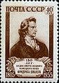 Stamp of USSR 1813.jpg
