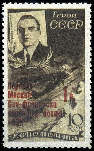 "Sigizmund Levanevsky - Postage stamp, USSR, 1935: Sigizmund Levanevsky stamp with commemorative red overprint for ""Moscow - San Francisco flight via the North Pole"", August 1935."