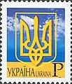 Stamp of Ukraine 751-2.jpg