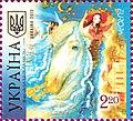 Stamp of Ukraine s1042.jpg