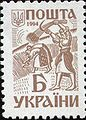 Stamp of Ukraine s57.jpg