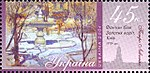 Stamp of Ukraine s591.jpg