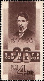 Stamps of the Soviet Union, 1933 439.jpg