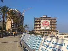 Hotels In Downtown Beirut