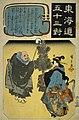 Tōkaidō gojūsan tsui, Seki by Hiroshige.jpg
