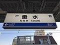 Tarumi Station Sign (Sanyo Main Line).jpg