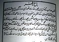Text describing bagh e naazir, from Aasar us Sanadeed.jpg