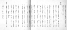 Convention for the Extension of Hong Kong Territory (Ch'ing version) .png