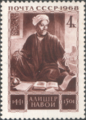 The Soviet Union 1968 CPA 3628 stamp (Ali-Shir Nava'i (after Vladimir Kaidalov (1941—1948)).png