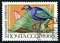 The Soviet Union 1968 CPA 3674 stamp (Purple Swamphen and Lotus (Astrakhan Nature Reserve)) cancelled.jpg