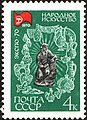 The Soviet Union 1970 CPA 3859 stamp (Craftsman Danila (Pavel Bazhov's Hero) and Crafts).jpg
