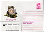 The Soviet Union 1979 Illustrated stamped envelope Lapkin 79-635(13885)face(Sergey Egorov).jpg