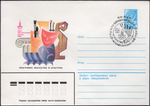 The Soviet Union 1980 Illustrated stamped envelope Lapkin 80-299(14313)face(Art and culture program)Cancelled1980-07-19 08-03(Art and culture program).png