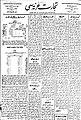 Ticaret Gazetesi, 1927.jpg