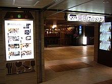東京 駅 一 番 街 東京駅一番街内でおすすめのグルメ情報をご紹介!