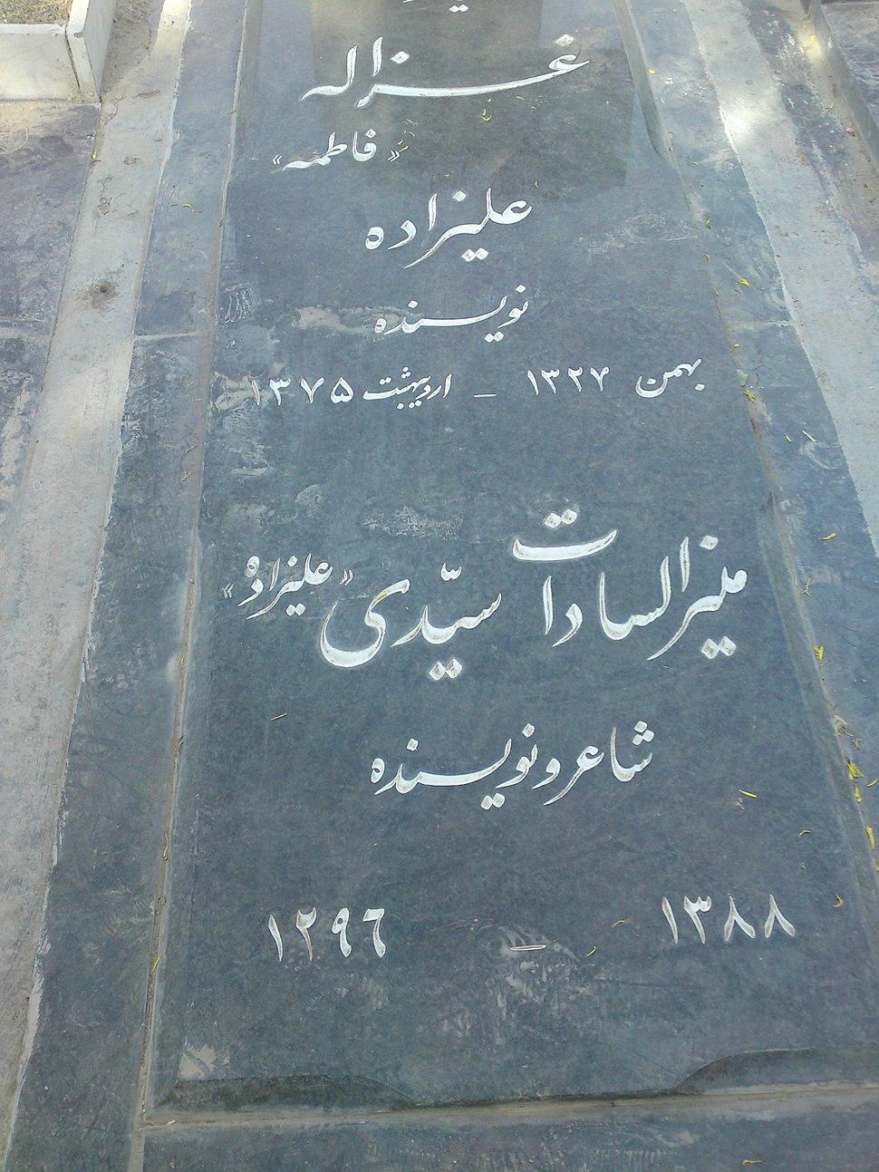 Tomb of Ghazaleh Alizadeh
