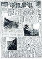 Toyama Nippo(7).jpg