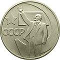 USSR-1967-50copecks-CuNi-SovietPower50-b.jpg