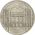 USSR-1991-5rubles-CuNi-Monuments StateBank-b.jpg