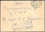 USSR 1936-03-05 cover.jpg