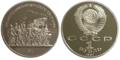 USSR 1 rouble 1987 Borodino.png