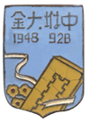 University of Nanking Middle School Logo (1948).png