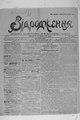 Vidrodzhennia 1918 091.pdf