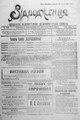 Vidrodzhennia 1918 175.pdf