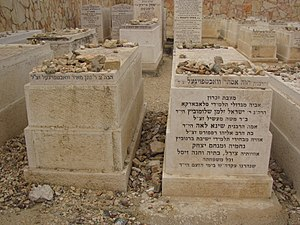 Har HaMenuchot - The names of family members killed in the Holocaust are engraved on the side of the grave of Chava Esther Wachtfogel (right), wife of Rabbi Nosson Meir Wachtfogel (grave at left).