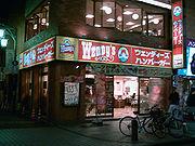 Wendy's in Japan