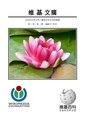 WikiReader zh vol-2.pdf