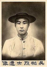 Wu Yue (revolutionary)2.jpg