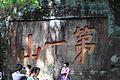 Wuyi Shan Fengjing Mingsheng Qu 2012.08.23 10-15-56.jpg