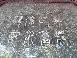 Xishui Post House Stone Tablet 03 2013-11.JPG