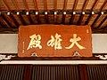 Zenjuji, in Toyokawa, Aichi (2018-04-21) 06.jpg
