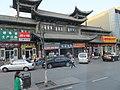 Zhandong Mosque 站東清真寺 - panoramio.jpg