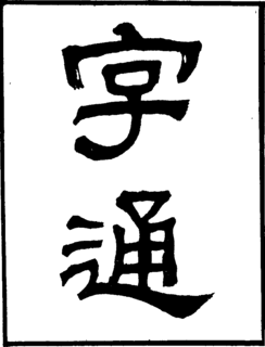<i>Zitong</i> (dictionary)